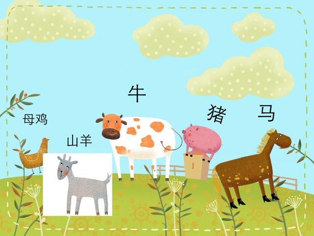 农场上的动物 1 拼图 puzzle by Peiru Chen