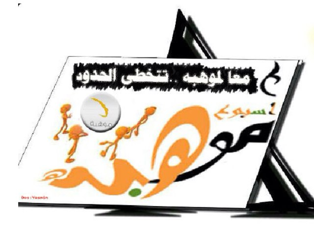 لعبة 56 by Zahra hatem Ali