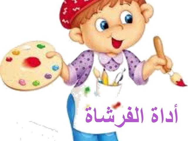 لعبة 17 by Amira ali