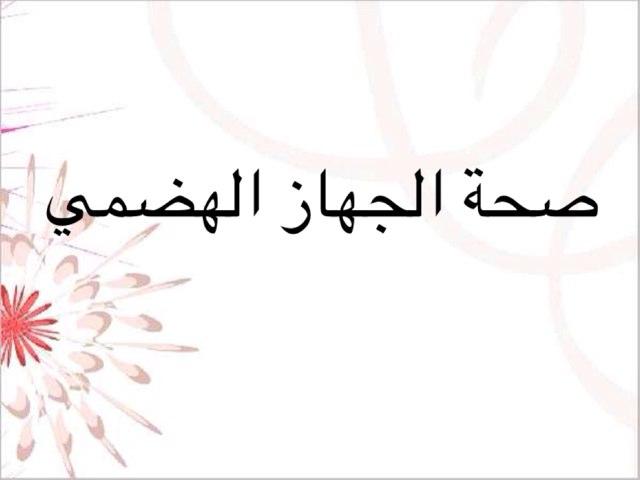 صحة  الجهاز الهضمي by Huda Hussain