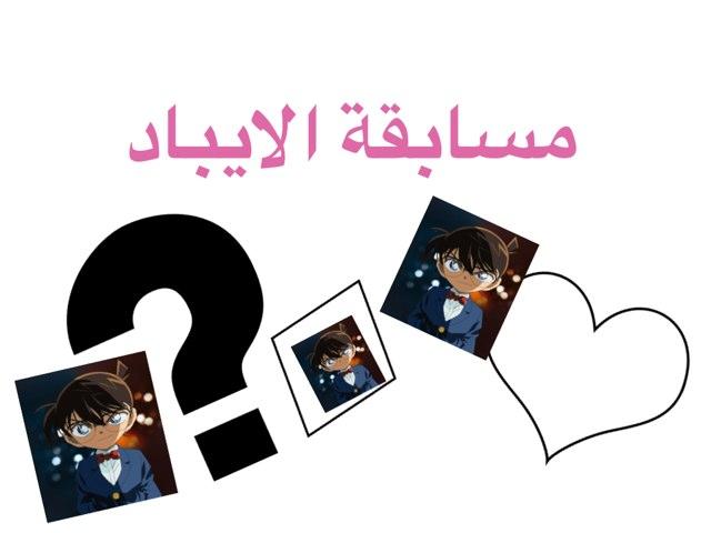 لعبة 4 by Manal Gaffer