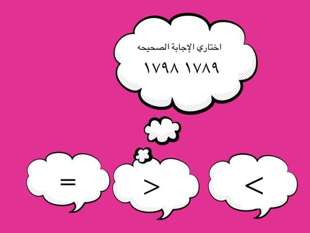 درس المقارنه by Rahaf almutiri