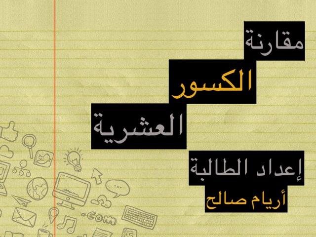 مقارنة الكسور العشرية by Ahad Almutiri