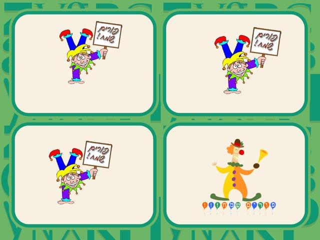 משחק 17 by יאנה לגונוב