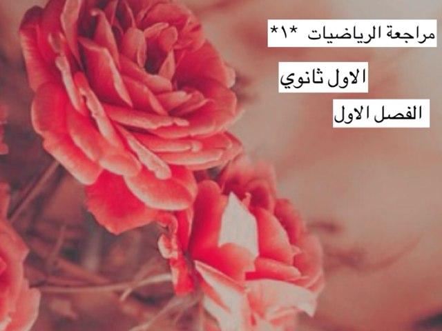 مراجعة الرياضيات *١* by ساري الحربي