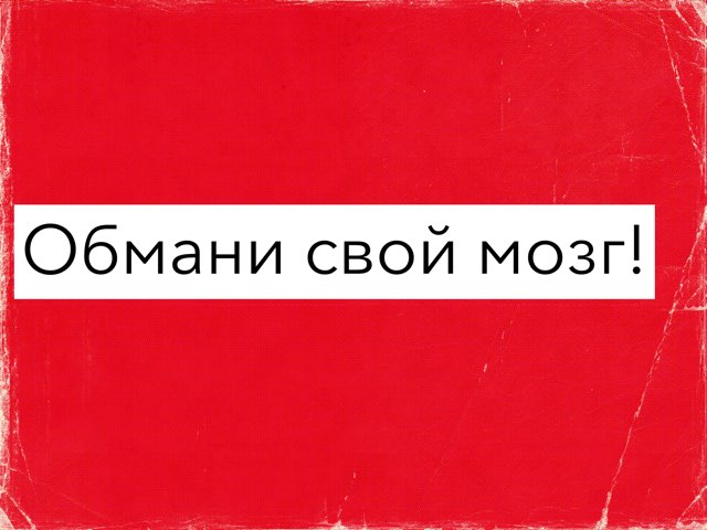 Обмани свой мозг! by Алия Алия