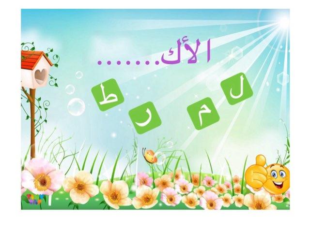 لعبة 27 by Eman Abd Elwahed