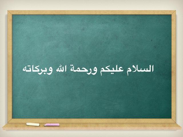 الجمع السالم by Doaa Mohammed