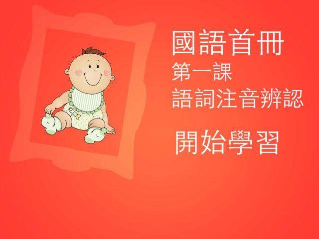 國語首冊第一課 by Union Mandarin 克