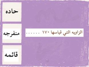 الفترة الثالثه by Nashwa mahmmoud