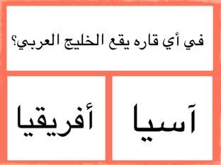 لعبة 3 by Noura Alfandi