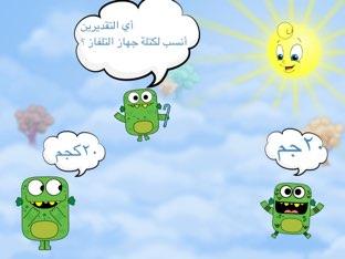 وحدات الكتلة في النظام المتري by Najla Al-Otaibi