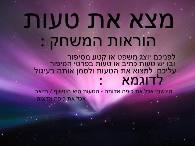 מצא את הטעות  by Sapir6090 Sapir6090