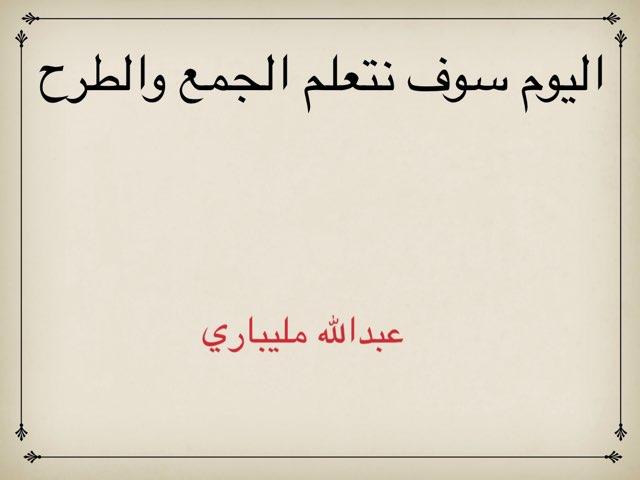 الجمع والطرح by عبدالله مليباري