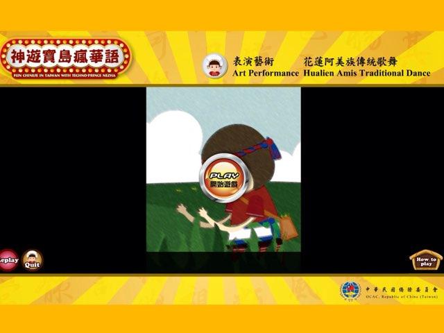 花蓮阿美族傳統歌舞 by Union Mandarin 克