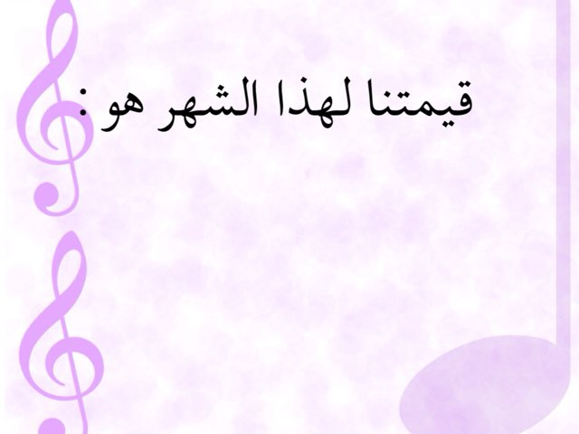 اللغة العربية by noor nrw