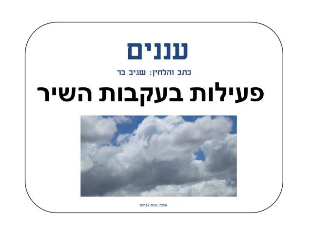 פעילות בעקבות השיר  - עננים by חגית אברהם