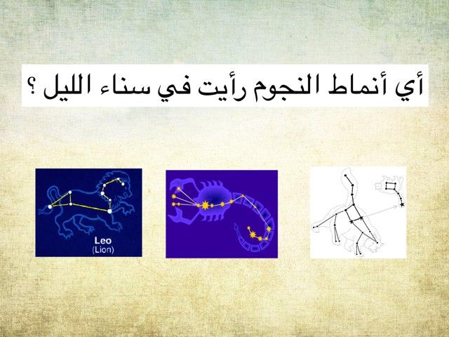 النجوم by Done Done