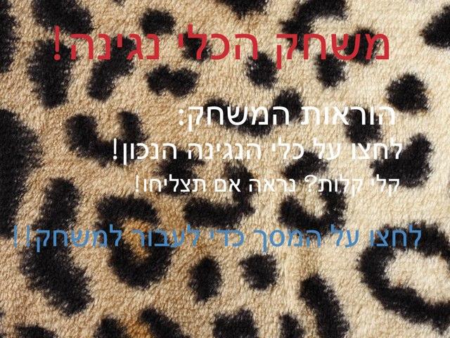 משחק הכלי נגינה!! by Sapir6090 Sapir6090