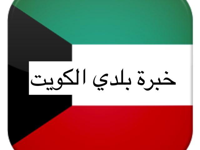 خبرة بلدي الكويت by Alslamah 2014