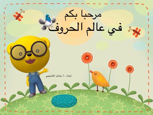 تدريب حرف الدال by shoreya store