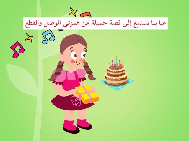لعبة 41 by Amal Mosy