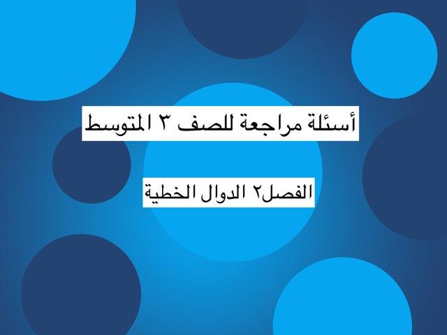 لعبة 9 by بسمه خميس