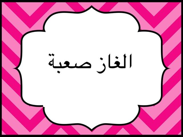 لعبة الألغاز  by Joudiamer Alkhateeb