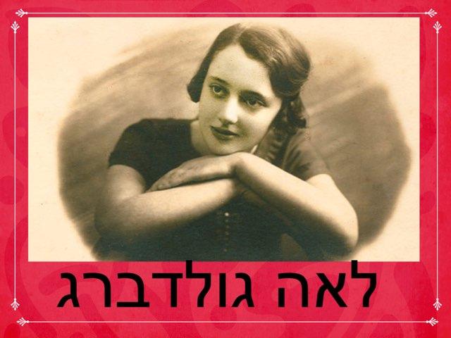 לאה גולדברג by Beit Issie Shapiro