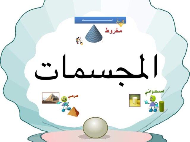 المجسمات by السيد فاروق