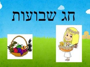 חג השבועות by Liraz Kadosh
