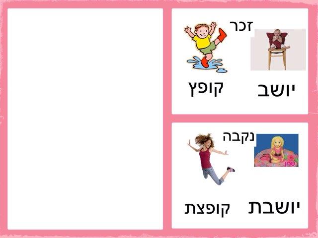 פעלים בזכר ונקבה by שמע ירושלים