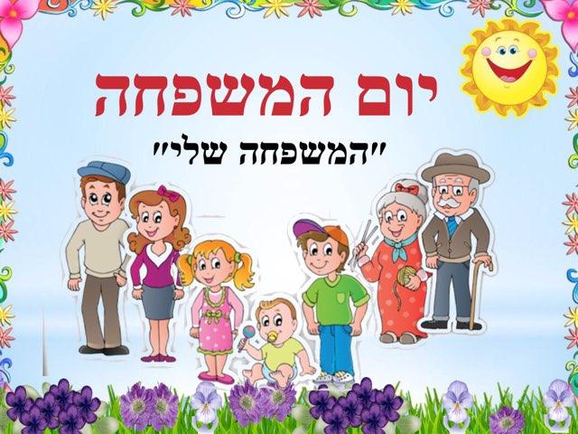 """יום המשפחה: """"המשפחה שלי"""" by מיירן בריקלין"""