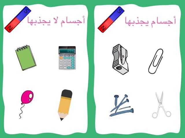 المغناطيسية by Fatma Al-Ameer