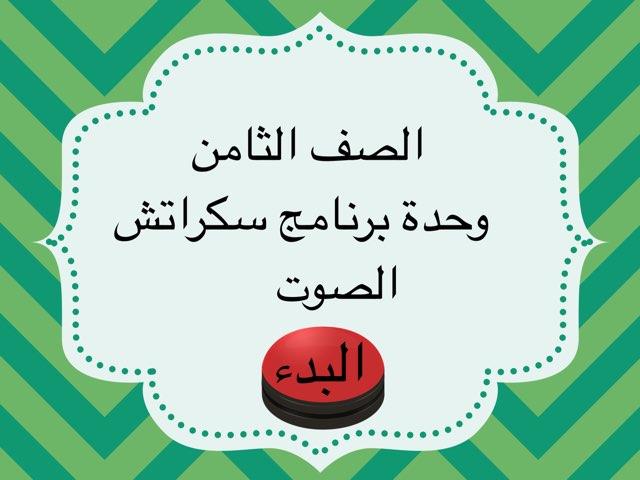ثامن الصوت by Amani Almashmom