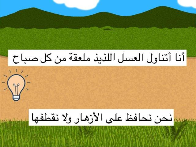 ترتيب كلمات  by فجر المطيري