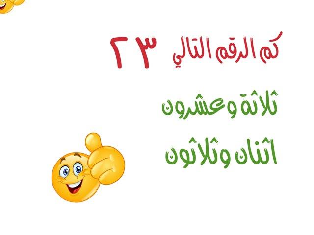 الأرقام  by ابو نواف