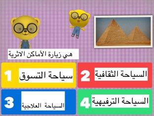 لعبة 6 by Ma al