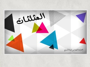 المثلثات by SoO- CoOl