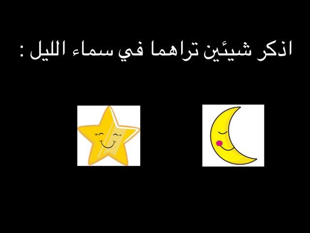 سماء الليل by Done Done