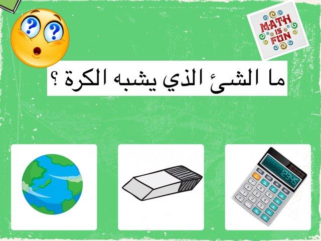 عبد الرحمن بن عوف ( المجسمات ) by Om Mostafa