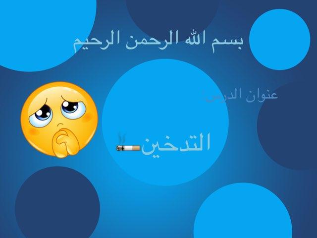 لعبة 23 by Arwa150 bawazeer
