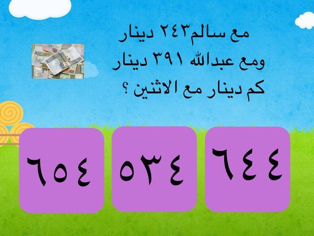 جمع عددين من ثلاثة ارقام بدون ومع اعادة التسمية by Noga Nona