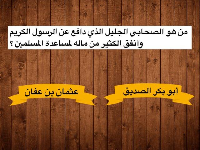 ايذاء الرسول الكريم by Tofii alabdulhadii
