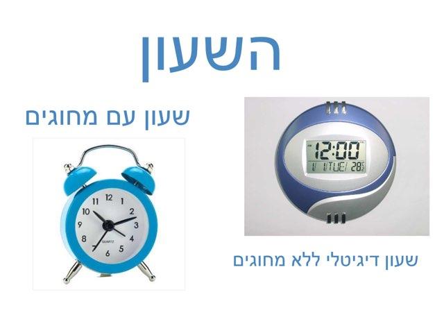 לימוד  שעון by מיכל ויעקב סאלם