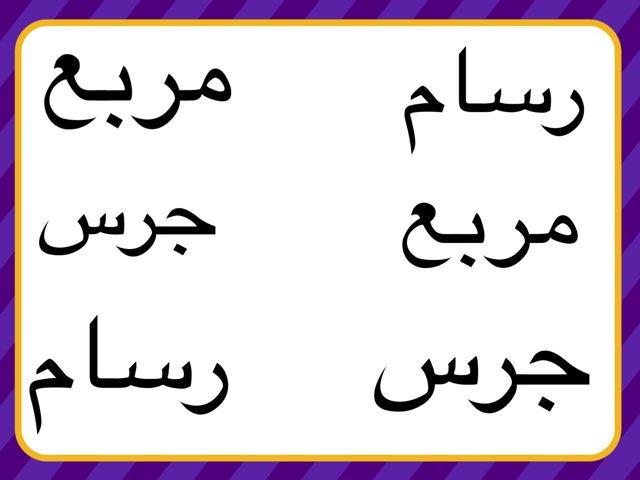 الكلمات الثلاث لخبرة أصوات واشكال وألوان by Anayed Alsaeed