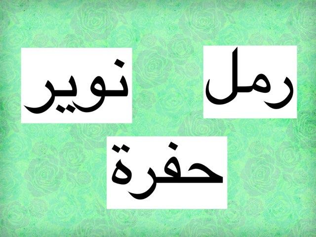 خبرة البر by nowarh alnoory