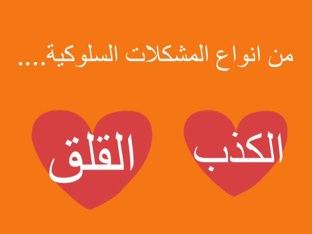 الصف السابع  by Nada Ahm