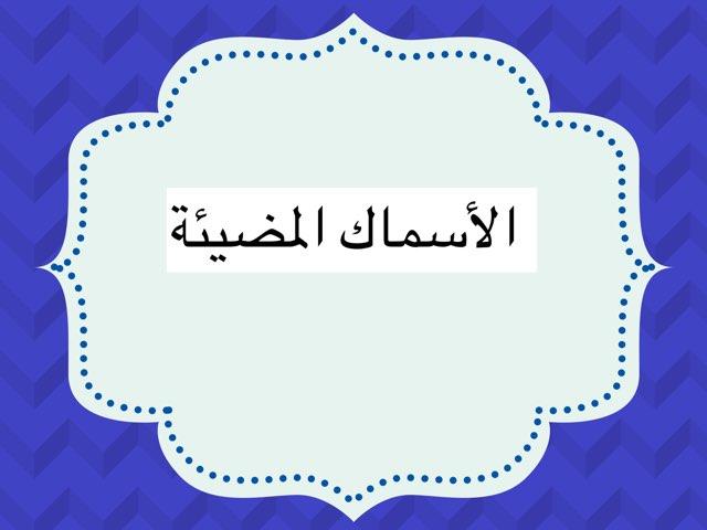 لعبة خامس  by Soud alshamery