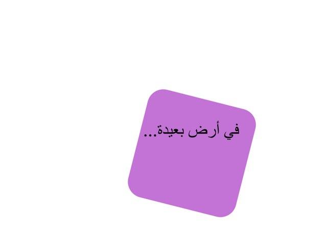 لعبة 32 by Abeer Abeer